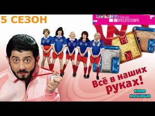 "Кино ""Наша Russia (5 сезон) 2010"" MaximuM"