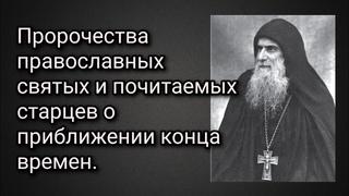 Пророчества православных святых и почитаемых старцев о приближении конца времен.
