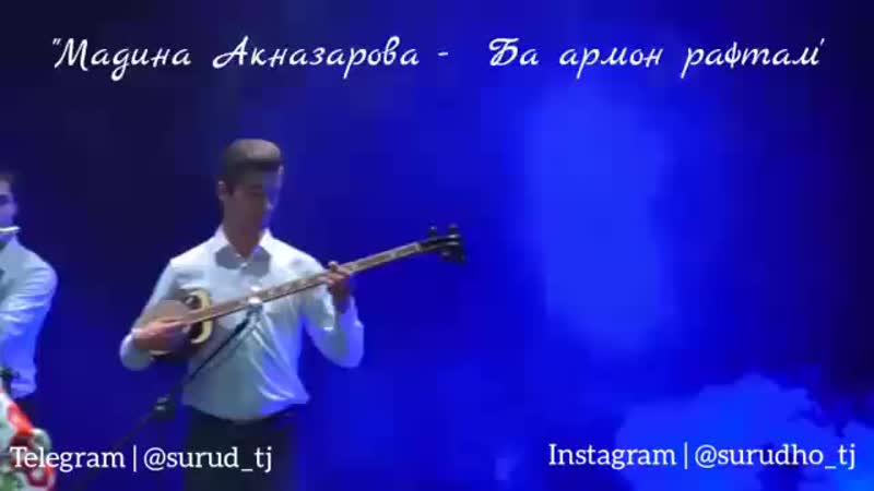 Премьера !! Мадина Акназарова - Ба армон рафтам | Madina Aknazarova - Ba armon raftam 2019
