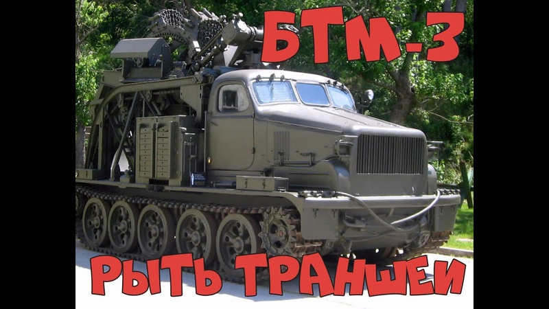 РосРезерв продажа техники БТМ 3 тест драйв для заказчика