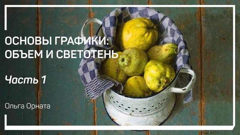 Что такое светотень Основы графики объем и светотень Ольга Орната