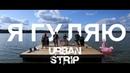 URBAN STRIP - Я Гуляю (official video)