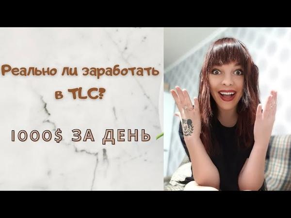 1000$ в Total live Changes TLC Россия Украина Продукт Отзывы