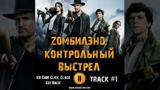 Фильм ЗОМБИЛЭНД КОНТРОЛЬНЫЙ ВЫСТРЕЛ музыка OST 1 Ice Cube   Click Clack   Get Back! Woody Harrelson