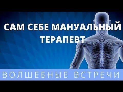 Лилия Карипанова Метод само коррекции скелетной системы