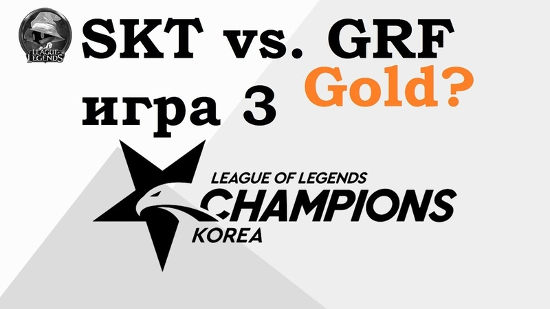 SKT vs. GRF Игра 3 Must See | Week 7 LCK Summer 2019 | Чемпионат Кореи | SK Telecom 1 Griffin