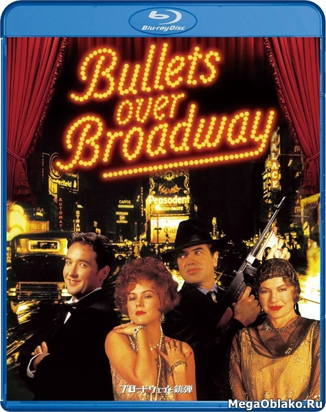 Пули над Бродвеем / Bullets Over Broadway (1994/BDRip/HDRip)