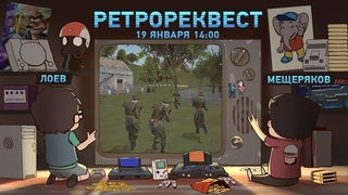 OPERATION FLASHPOINT: COLD WAR CRISIS. Ретрореквест