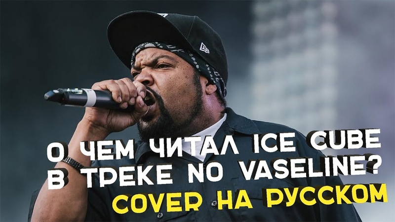 ICE CUBE - NO VASELINE(N.W.A DISS)/КАВЕР НА РУССКОМ