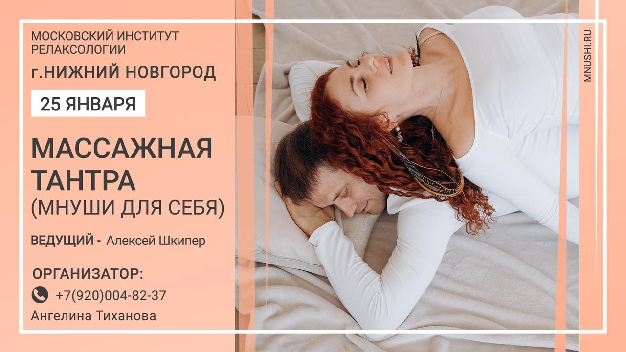 Афиша Нижний Новгород Мнуши для себя/Семейные Мнуши/Нижний Новгород