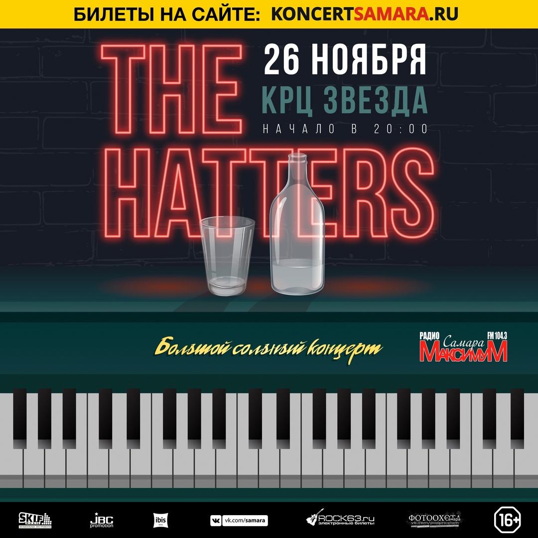 """Афиша Самара 26 ноября. THE HATTERS в Самаре! КРЦ """"Звезда"""""""