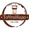 Кафе ТоЧтоНадо