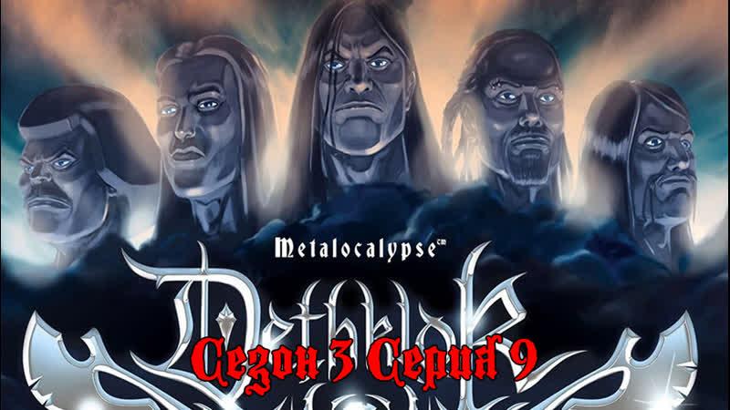 Metalocalypse 3x09 Dethzazz Металлопокалипсис Дэтзазз Сезон 3 серия 09