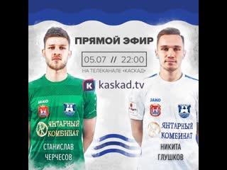 LIVE 22:00 Никита Глушков и Станислав Черчесов