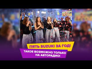 Разыграли suzuki vitara в прямом эфире! 17.12.2019