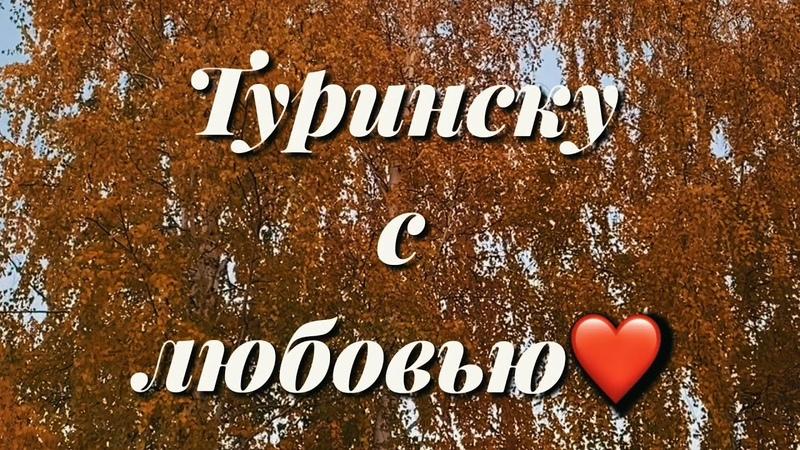 Конкурс видеороликов Туринску с любовью СОШ №2 Ж И Алферова Сыны Отечества