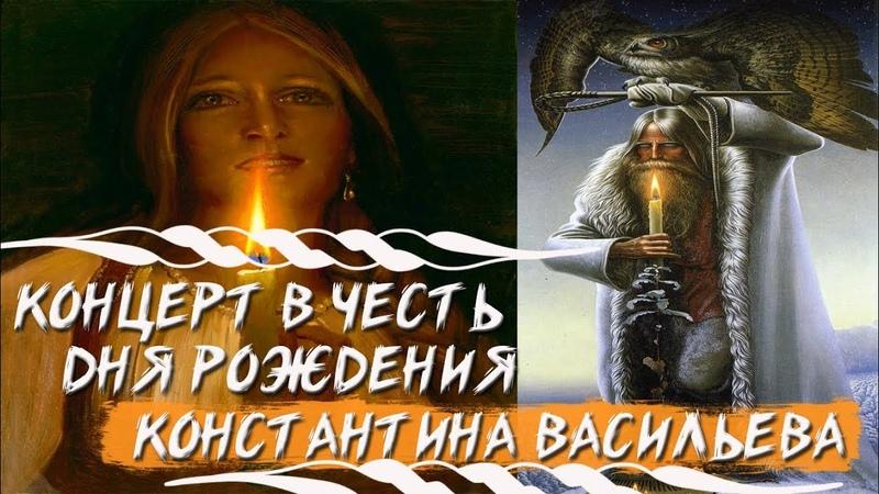 Творческий вечер в честь художника Константина Васильева 3 сентября 2019 г.Москва