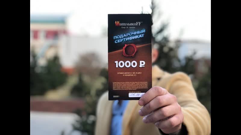 сертификат на 1000 р хочешь?