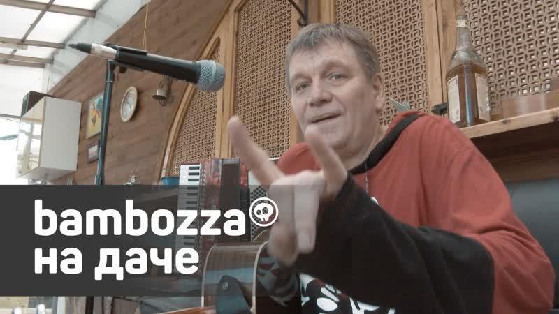 Bambozza — Анархическая