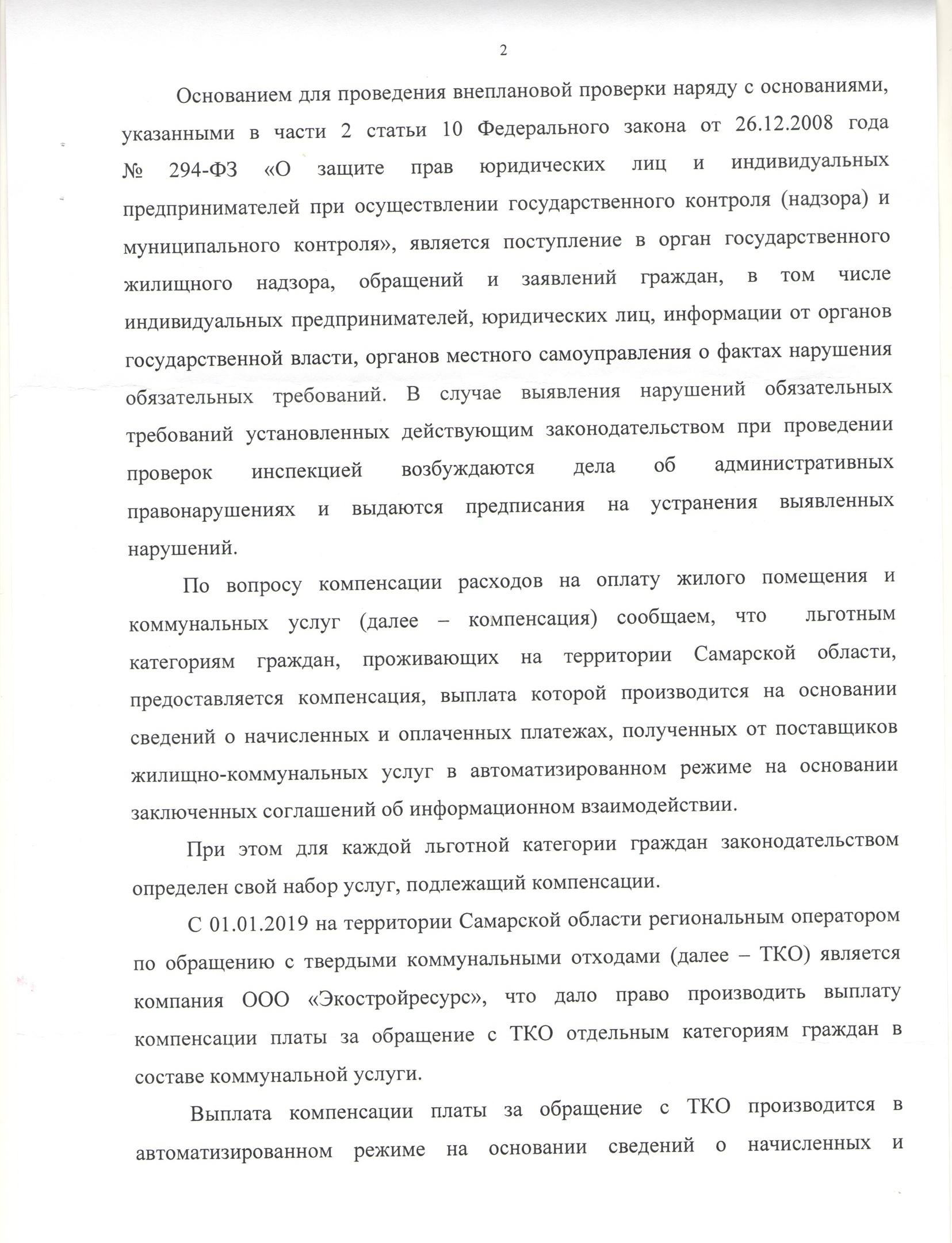 Ответ власти на митинг в Сызрани 02.11.2019