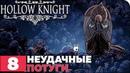 Hollow Knight Прохождение ● ЧАСТЬ 8 ● НЕУДАЧНЫЕ ПОТУГИ