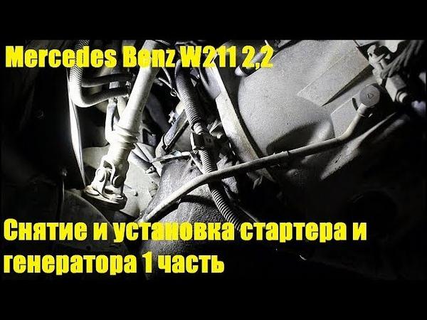 Снятие и установка стартера и генератора на Mercedes Benz E Class W211 2,2 Мерседес Бенц 2008 год 1