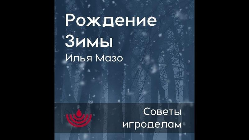 Рождение Зимы. Илья Мазо 3 часть. Советы игроделам