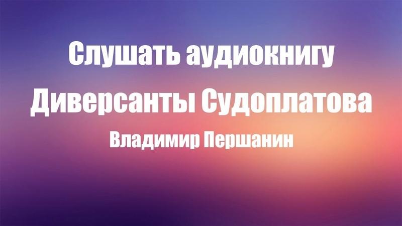 Владимир Першанин - Диверсанты Судоплатова ( аудиокнига ) слушать | скачать