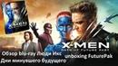 Распаковка blu-ray Люди Икс Дни минувшего будущего / X-Men Days of Future Past unboxing