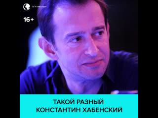 Константин Хабенский: как стать самым популярным актёром начала XXI века  Москва 24