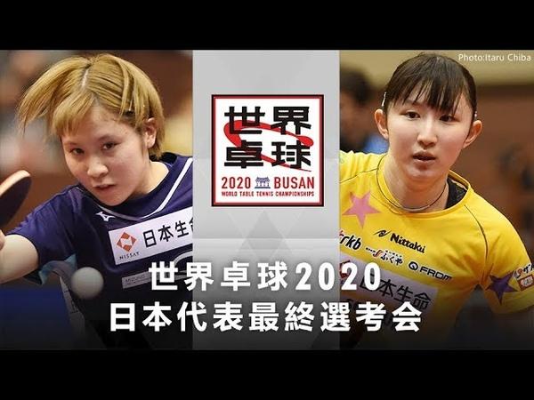 女子シングルス決勝 平野美宇vs早田ひな 世界卓球2020 日本代表最終選考会