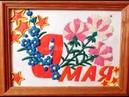 DIY Поделка из бумаги на 9 мая, День Победы, открытка, поделка в садик, школу