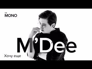 M'dee хочу еще / thē mono show