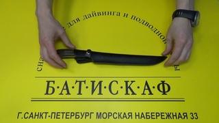 Нож AQUA филейный
