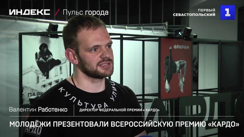 Молодёжи презентовали Всероссийскую премию «КАРДО»