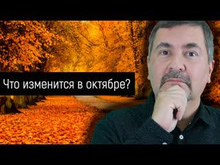 Что изменится в жизни россиян с октября