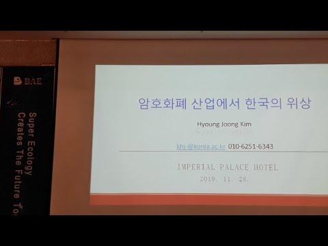BAE CHAIN , 강남 임페리얼 팰리스, 암호화폐, 비트코인, 블록체인 설명회 , 고려대, 김548