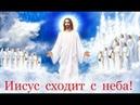 ИИСУС УЖЕ В ПУТИ НА ОБЛАКА КАК МЫ ВСТРЕЧАЕМ ЕГО?