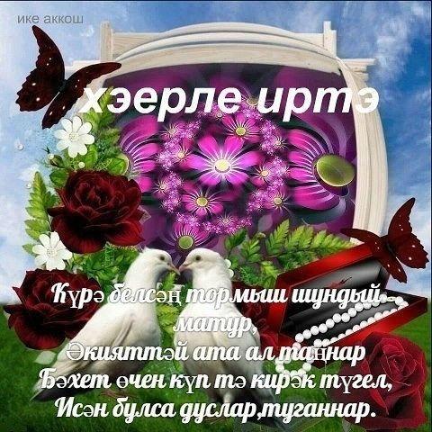 пожелания доброго утра в картинках на татарском процедить