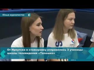 Ученицы детской школы телевидения Иркутска завоевали награды Международной академии ENERGY FOR LIFE