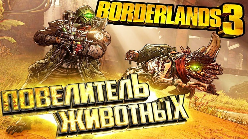 Начало За ПОВЕЛИТЕЛЯ ЗВЕРЕЙ в BORDERLANDS 3