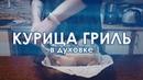 КУРИЦА ГРИЛЬ В ДУХОВКЕ Как приготовить курицу гриль в духовке YaroSlav - мужик на кухне