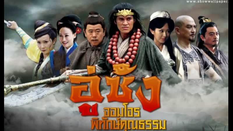 ซีรี่ย์จีน อู่ซ่ง จอมโจรพิทักษ์คุณธรรม DVD พากย์ไทย ชุดที่ 17