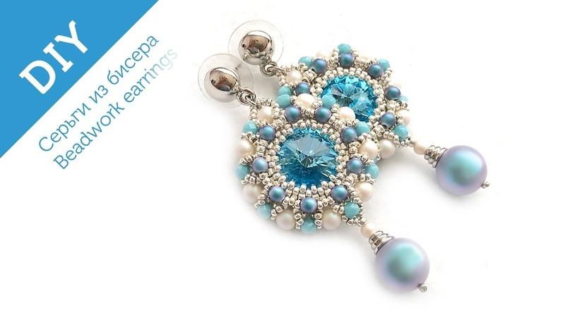МК Серьги из бисера и кристаллов Swarovski I DIY I Tutorial Beadwork Earrings