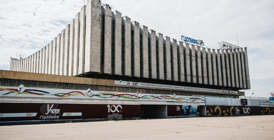 Российский государственный университет физической культуры, спорта, молодёжи и туризма