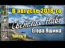 Карбусель 2018 часть 9 На озере Гладкое