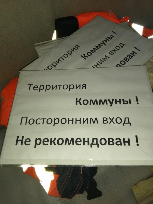 Ответные таблички от активистов
