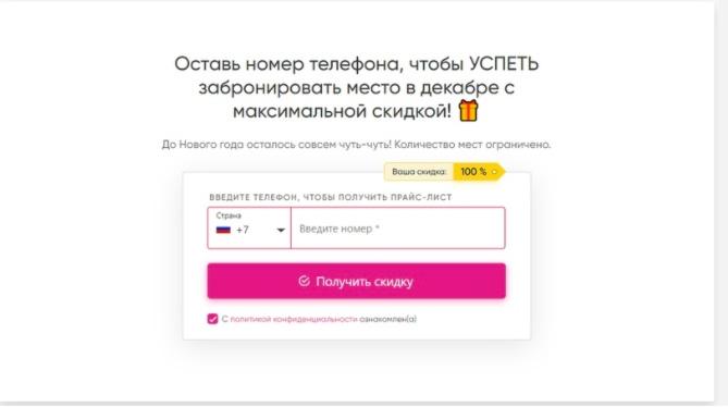 Заявки по 150 рублей на открытие корнера через Я.Директ, изображение №10
