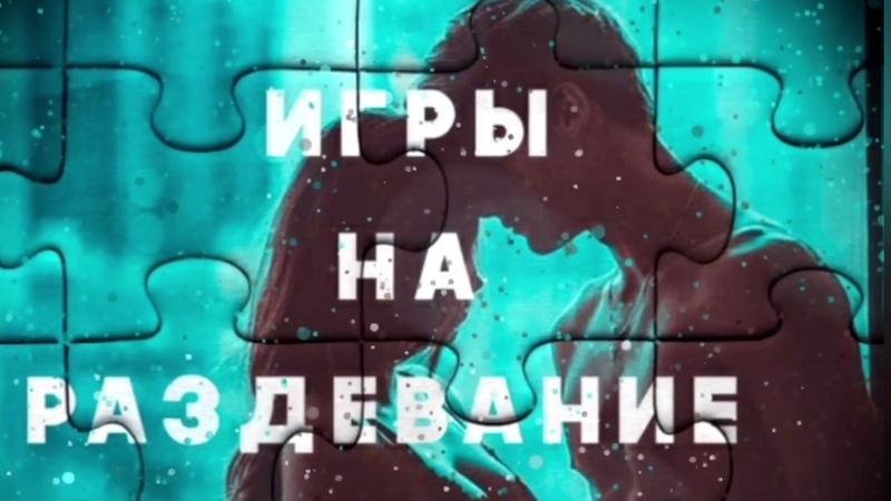 Игры на раздевание роман Виктории Мальцевой