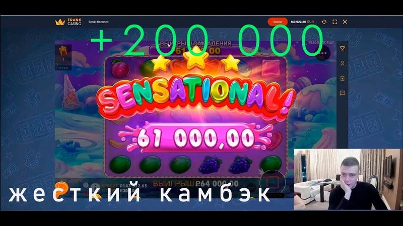 Ламповый казик Камбэк с 40 тысяч плюс 200к к дэпу Долгое казино 12 08 20